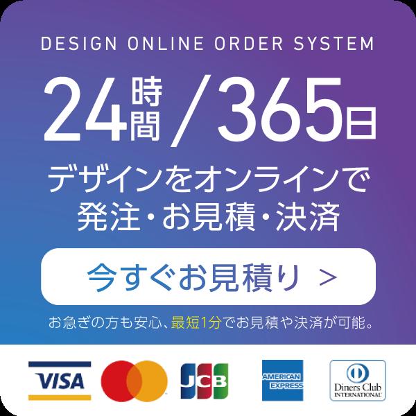 DOOS(ドース)Design Online Order System|デザインを手軽&スピーディーにお見積り、クレジット決済システム