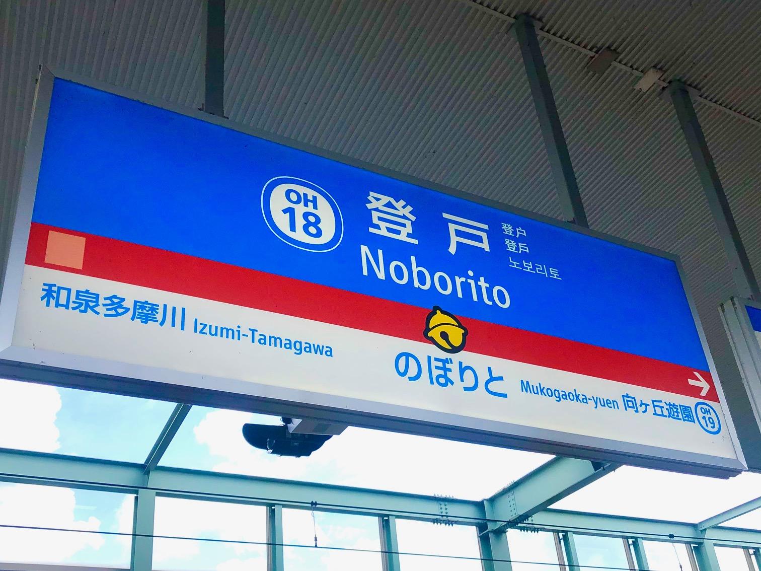 最寄りは小田急線の登戸駅
