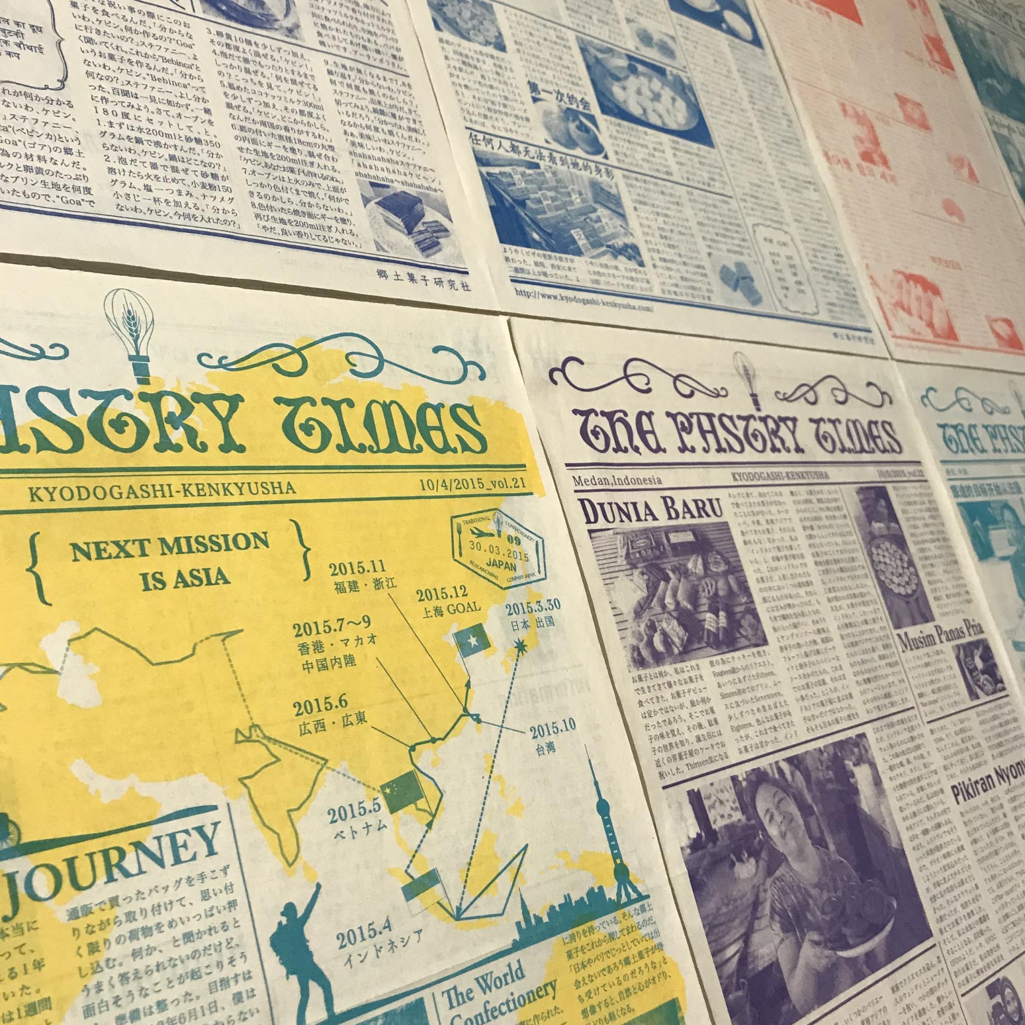 世界中を旅した「郷土菓子研究所」の方が発行した新聞