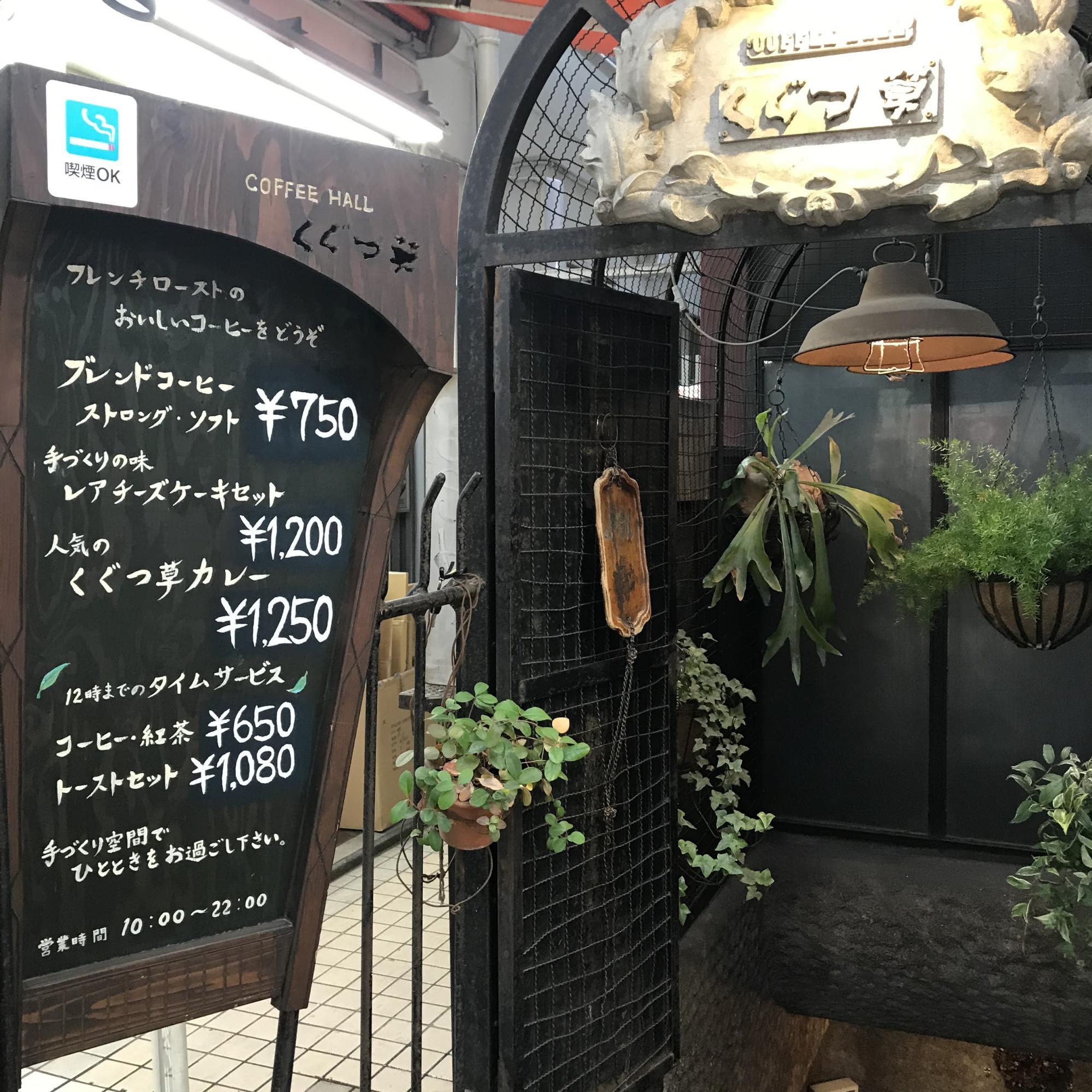 COFFEE HALL くぐつ草