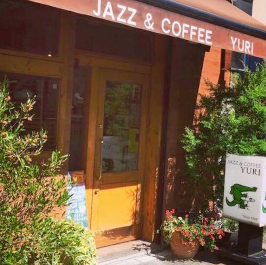 ジャズ喫茶「YURI」
