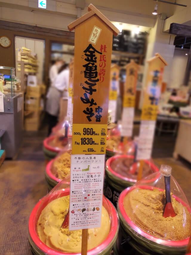 金亀子味噌