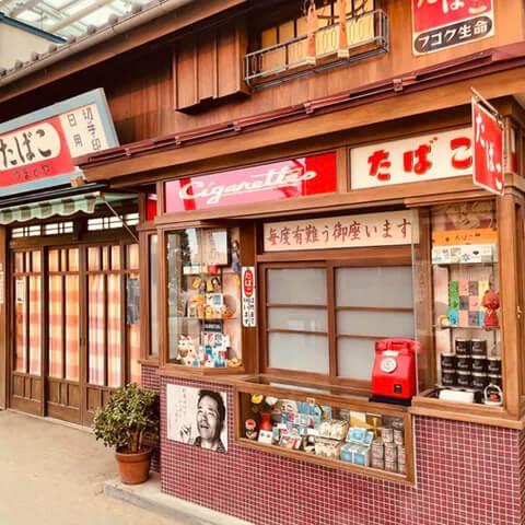 昭和の街並みを再現
